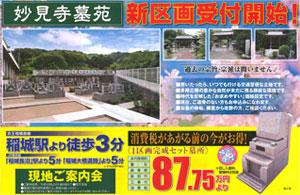 妙見寺墓苑
